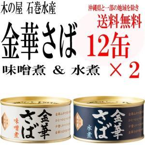 木の屋石巻水産 金華さば缶詰 味噌煮&水煮 食べ比べ 12缶×2|obasaketen