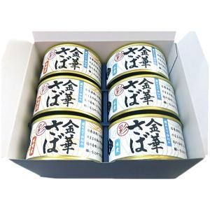 木の屋石巻水産 金華さば缶詰「彩」食べ比べ (金華さば水煮3缶、金華さば味噌煮3缶) 箱入り obasaketen