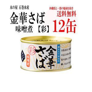 木の屋石巻水産 金華さば味噌煮缶詰 「彩」T2(170g) 12缶 obasaketen