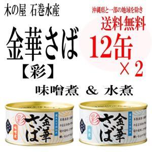 送料無料 木の屋石巻水産 金華さば缶詰「彩」食べ比べ (味噌...
