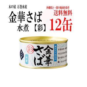木の屋石巻水産 金華さば水煮 缶詰 「彩」 T2(170g) 12缶 obasaketen