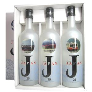 焼酎「JAPAN25°」くりはら田園鉄道(栗原電鉄)ボトルセット700ml×3本箱入り|obasaketen
