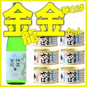 一ノ蔵 金龍 純米吟醸酒&石巻水産 金華さば缶詰セット|obasaketen