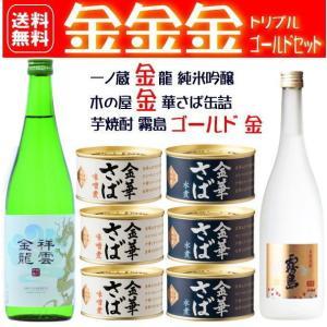 一ノ蔵 金龍 純米吟醸酒、石巻水産 金華さば缶詰、霧島ゴールド20度 金金金トリプルゴールドセット obasaketen