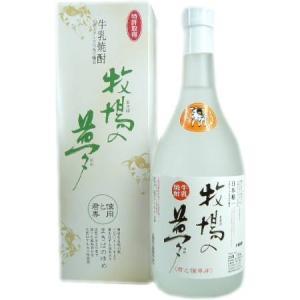 牛乳焼酎 牧場の夢25度 720ml (熊本県産)|obasaketen