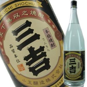 粕取り焼酎 三吉(さんきち)25度 1800ml小玉醸造(秋田県産)|obasaketen