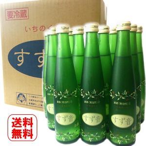 一ノ蔵 すず音 スパークリング日本酒 12本入り1ケース 送料無料蔵元直送 ※ギフト包装・メッセージはご利用いただけません |obasaketen