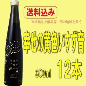 (数量限定 送料無料) 一ノ蔵 幸せの黄色いすず音 300ml 12本|obasaketen
