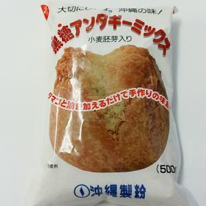 沖縄製粉 黒糖アンダギーミックス 500g 【常温便】送料別 obc7816