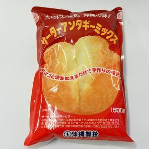沖縄製粉 サーターアンダギー ミックス 500g 【常温便】送料別 obc7816