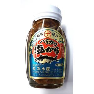 長濱水産 ハラガワ塩から 120g 沖縄珍味 鰹はらがわ塩辛 【常温便/送料別】