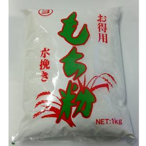 お徳用 もち粉 1キロ 【常温便】送料別 obc7816