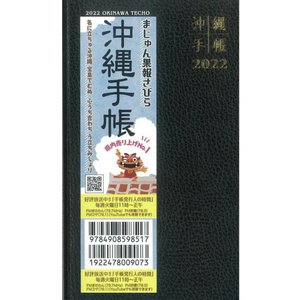 【代引不可】 2020年 沖縄手帳 ポケットサイズ 黒 送料別【DM便¥167/商品代引不可/同梱不可】|obc7816