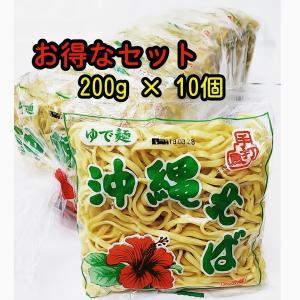 沖縄そば10個 200g (1人前)×10人前 自社製麺 【クール便発送】送料別