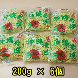 沖縄そば6個 200g (1人前)×6人前 自社製麺 【クール便発送】送料別