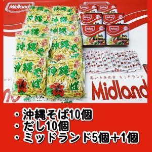沖縄そば&Midlandコラボ企画 沖縄そば10人前(だし10個付) Midland5個+1個 【冷蔵便/送料別】 obc7816
