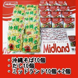 沖縄そば&Midlandコラボ企画 沖縄そば10人前(だし10個付) Midland10個+2個 【冷蔵便/送料別】 obc7816