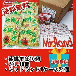 【送料無料】沖縄そば&Midlandコラボ企画 沖縄そば10人前(だし10個付) Midland24個【冷蔵便/送料無料】 obc7816
