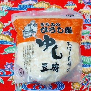 とうふのひろし屋 ゆし豆腐 1K 【冷蔵便・送料別】|obc7816