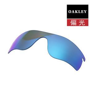 オークリー スポーツ サングラス 交換レンズ OAKLEY RADARLOCK PATH レーダーロックパス SAPPHIRE IRIDIUM POLARIZED 101-141-034 偏光レンズ