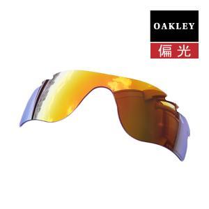 オークリー スポーツ サングラス 交換レンズ OAKLEY RADARLOCK PATH レーダーロックパス FIRE IRIDIUM POLARIZED VENTED 43-544 偏光レンズ