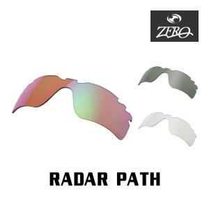 オークリー スポーツ サングラス 交換レンズ OAKLEY RADAR PATH レーダーパス アスリート向けエリートシリーズ ZERO製