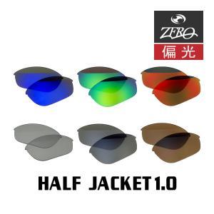 当店オリジナルレンズ オークリー スポーツ サングラス 交換レンズ OAKLEY HALF JACKET1.0 ハーフジャケット 偏光レンズ ZERO製