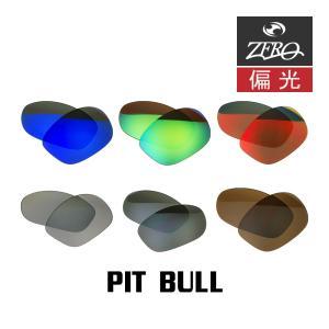 当店オリジナル オークリー ピットブル 交換レンズ OAKLEY サングラス PIT BULL 偏光レンズ ZERO製の画像