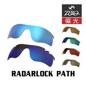 当店オリジナル オークリー レーダーロックパス 交換レンズ OAKLEY スポーツ サングラス RADARLOCK PATH 偏光レンズ ZERO製の画像