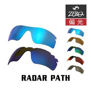 オークリー スポーツ サングラス 交換レンズ OAKLEY RADAR PATH レーダーパス 偏光レンズ ZERO製