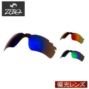 オークリー スポーツ サングラス 交換レンズ OAKLEY RADAR PATH レーダーパス 偏光レンズ ZERO製 グラデーション