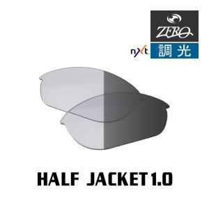 オークリー スポーツ サングラス 交換レンズ OAKLEY HALF JACKET1.0 ハーフジャケット 調光レンズ ZERO製|oblige