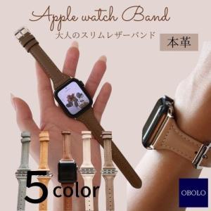 アップルウォッチ バンド apple watch 6色 レザー 細身 ベルト