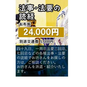 【檀家に入っていない方限定のサービスです】 ・対応地域は、関東、大阪、京都です。その他の地域はチケッ...
