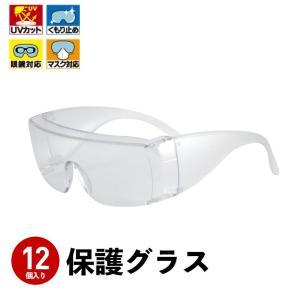 保護メガネ 保護グラス 12個セット 保護メガネ 花粉予防 UVカット くもり止め メガネ対応 作業 DIY 実験 塗装 PG-02-2|oc-sports