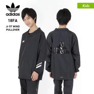 adidas/アディダス キッズ ウィンドブレーカー プルオーバー アウタージャケット ブルゾン ジャンパー スポーツウェア ウエア FKK92 oc-sports