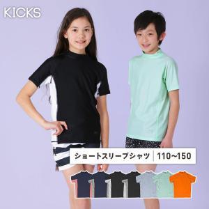ラッシュガード キッズ 半袖 フードなし Tシャツ 水着 男子 女子 紫外線対策 おしゃれ 子供用 男の子 女の子 大きいサイズ KJR-305|oc-sports