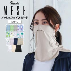 【予約】 フェイスガード レディース フェイスカバー フェイスマスク UVカット 呼吸穴付き 花粉対...