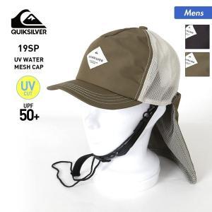 QUIKSILVER/クイックシルバー メンズ サーフキャップ UVカット 帽子 ぼうし 日よけ付き メッシュキャップ ビーチキャップ 海水浴 プール QSA191753|oc-sports