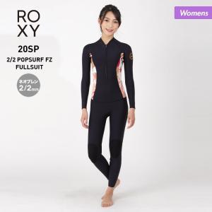 ROXY/ロキシー レディース ウェットスーツ 2/2mm フルスーツ ダイビング スノーケリング シュノーケリング ウエットスーツ 女性用 RWT201901|oc-sports