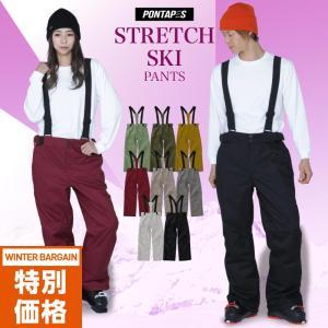 サスペンダー スキーウェア パンツ 単品 メンズ レディース スノーボードウェア スキーウェア スノボ POP-438W|oc-sports