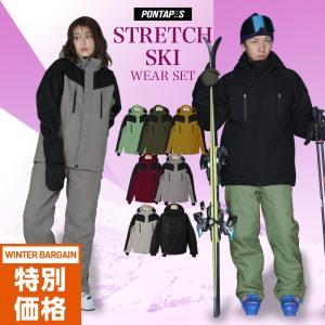 スキーウェア メンズ レディース スノーボードウェア スキーウェア スノボ 上下セット ジャケット パンツ POSKI-127EX oc-sports