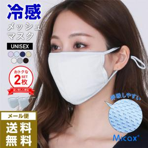 2枚セット 冷感 マスク 夏用 夏マスク メッシュマスク 接触冷感 ひんやり 冷感マスク スポーツマスク UVカット 洗える 小さめ PAA-76|oc-sports