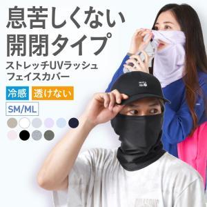 冷感 フェイスガード 夏用 マスク 接触冷感 ひんやり フェイスガード フェイスカバー スポーツマスク UVカット 洗える 小さめ PAA-77|oc-sports