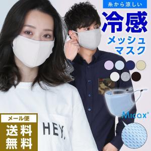 冷感 マスク 夏用 夏マスク メッシュマスク 接触冷感 ひんやり 冷感マスク スポーツマスク UVカット 洗える 小さめ PAA-76|oc-sports