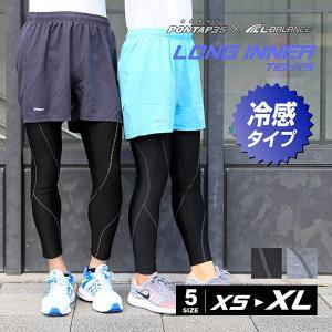 スポーツ インナー コンプレッションウェア メンズ レディース 冷感 ボトムス タイツ ロングレギンス マラソン ランニング スポーツ PCP-566|oc-sports
