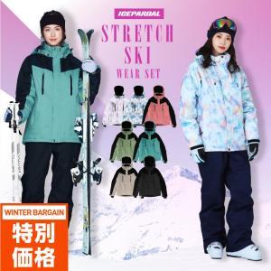スキーウェア レディース スノーボードウェア スキー 上下セット ストレッチ 激安 ジャケット パンツ ICSKI-827 2021|oc-sports
