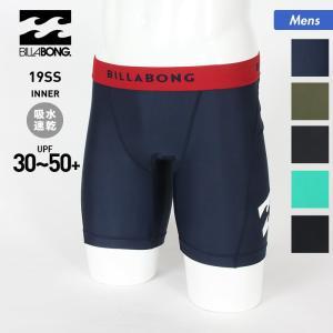 BILLABONG/ビラボン メンズ サーフインナー インナーパンツ ボードショーツインナー 吸水速乾 アンダーショーツ UVカット AJ011-490|oc-sports