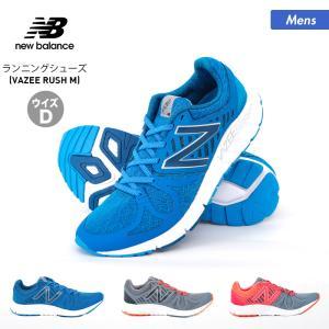 ニューバランス メンズ ランニングシューズ 靴 くつ スニーカー マラソン ジョギング ウォーキング NEW BALANCE VAZEE_RUSH_M|oc-sports