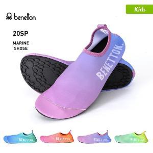 BENETTON/ベネトン キッズ マリンシューズ ウォーターシューズ アクアシューズ ヨガ くつ 靴 ジュニア 子供用 こども用 男の子用 女の子用 129595 oc-sports